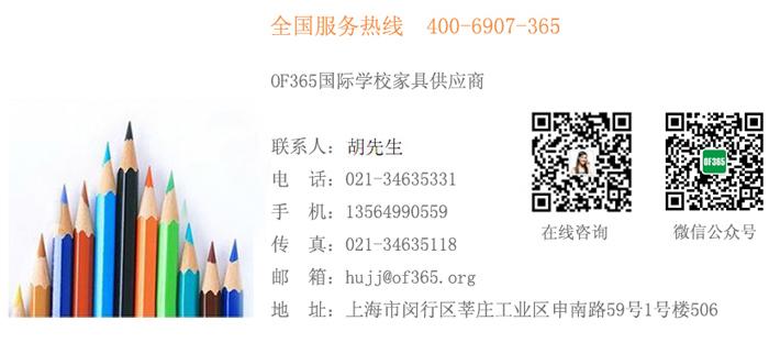 OF365课桌椅|课桌椅|学校家具|校园家具-【OF365学校家具网】